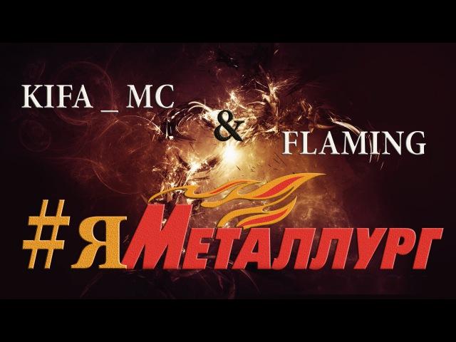 KIFA _ MC x FLAMING (гр.Другой взгляд ) ЯМЕТАЛЛУРГ