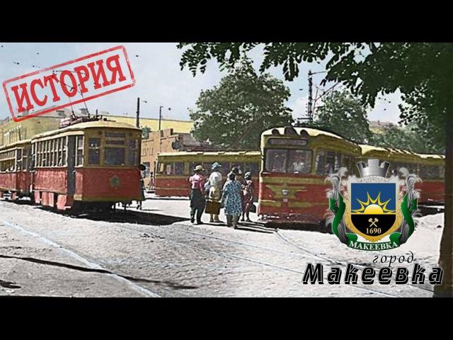 Макеевский трамвай история город Макеевка