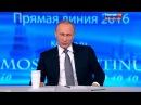 РОССИЮ СПАСЁТ ЖЕНЩИНА президент, прямая линия с президентом ВВ Путиным, эфир от 14.04.2016 года