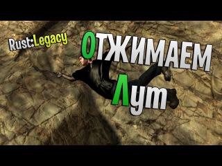 RUST:LEGACY - ОТЖИМАЕМ ЛУТ! #33