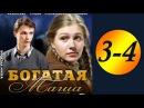 Богатая Маша 3 и 4 серии Мелодрама Сериал