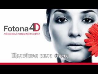 Fotona 4D - неинвазивный лазерный фейс-лифтинг
