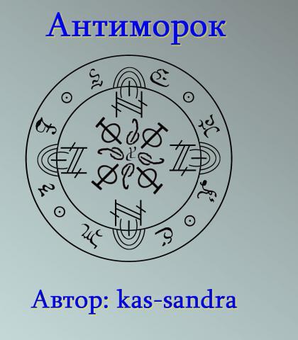 "Рунический став ""Антиморок""  Автор kas-sandra VQXHhbts6xg"