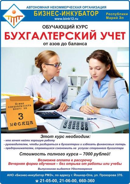 Сколько стоят курсы бухгалтера в москве покупка без ндс продажа с ндс