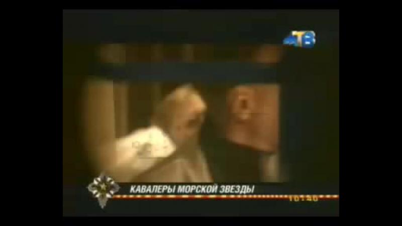 Кавалеры Морской Звезды - январь 2006