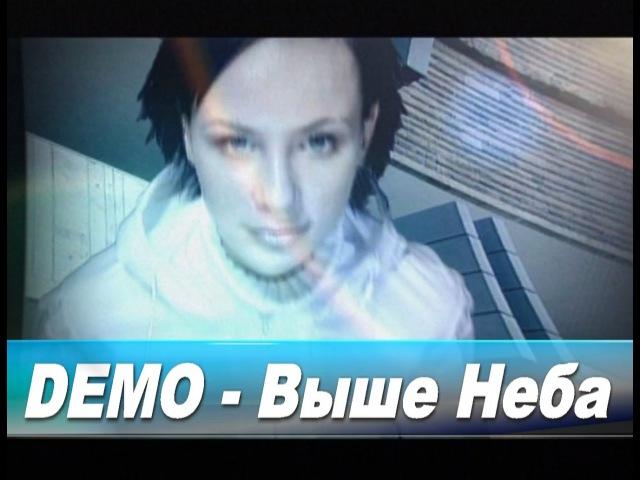 Demo ДЕМО Выше Неба Concert Mix 🎼