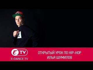 Открытый урок по hip-hop | Илья Шумилов | E-DANCE Уфа