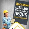 Доставка стройматериалов, Керчь| НерудСпецСервис