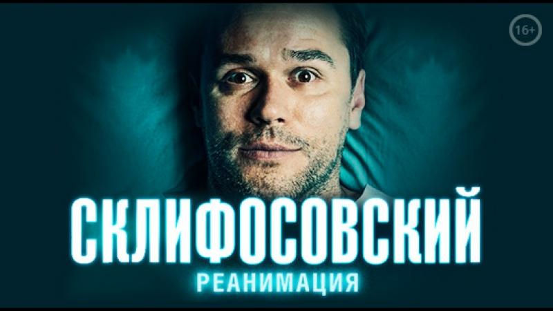Склифосовский Реанимация 5 сезон 7 и 8 серия 2017 KinoFan