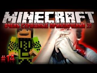 Minecraft Очень Страшные Приключения 2! #14 - БИТВА С РОГАТЫМ ОХОТНИКОМ!