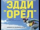 Эдди Орел 2016 Русский трейлер