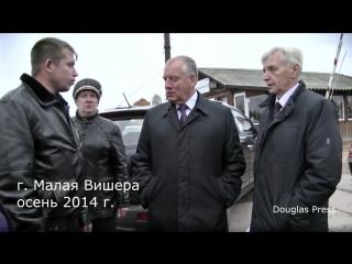 ОСОБОЕ МНЕНИЕ: Губернатор Новгородской области Сергей Митин погорельцам: работать надо... слышишь, что я сказал