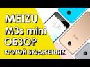 MEIZU M3s mini ОБЗОР - КРУТОЙ БЮДЖЕТНИК