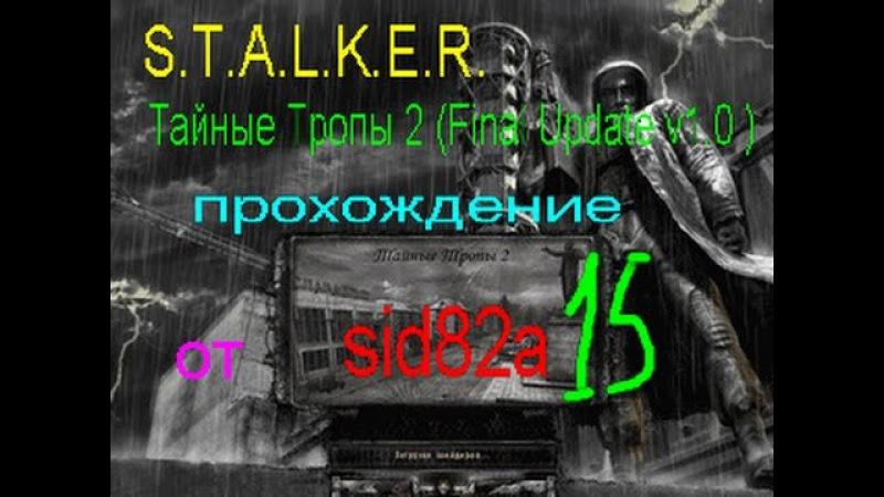 видео гид stalker Тайные тропы-2 пункт 15 (Принц и ЧН. супер кровосос)
