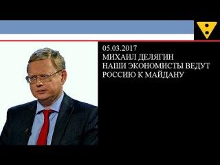 Михаил Делягин - Наши экономисты ведут Россию к майдану.