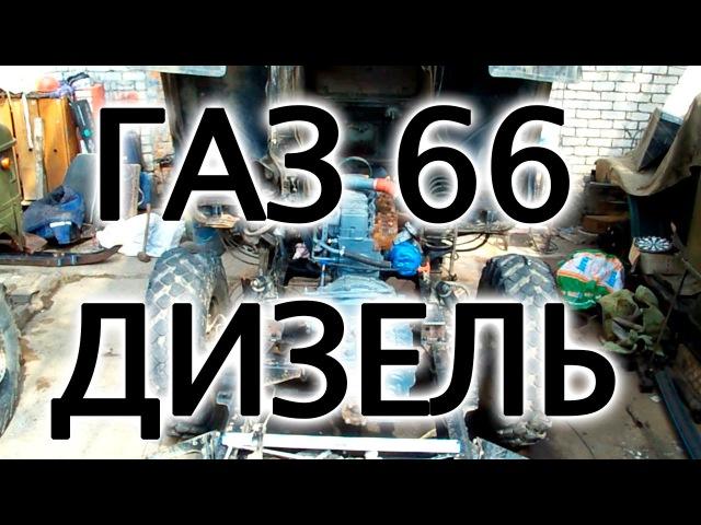 ГАЗ 66 С ТУРБО-ДИЗЕЛЬНЫМ ДВИГАТЕЛЕМ DAF ч.2