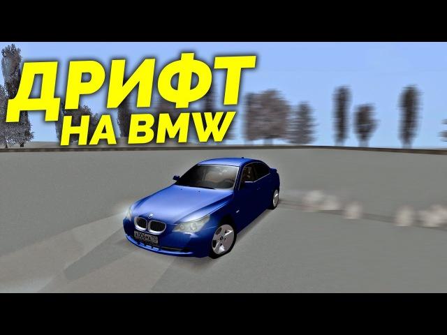 MTA Province Дрифт на BMW