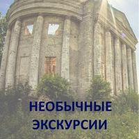 Логотип ЭКСКУРСИИ КОМПАНИИ НЕБАНАЛЬНЫЙ ПЕТЕРБУРГ