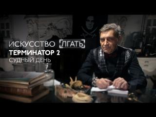 «искусство лгать»: александр невзоров о фильме «терминатор 2: судный день»