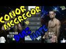 Конор МакГрегор vs Нейт ДиазРЕВАНШ, ПОЛНЫЙ БОЙ Conor McGregor vs Diaz NateНАРЕЗКА