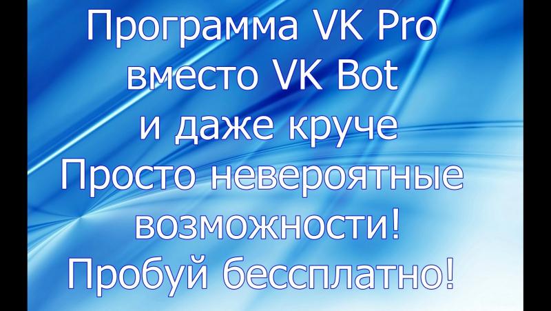 Vkpro Секретная техника как привлечь рефералов vkpro.biz/?ref=66403