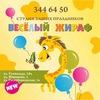 """Детские праздники """"Веселый Жираф""""  Екатеринбург"""