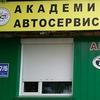 Автосервис Новосибирск Академгородок !