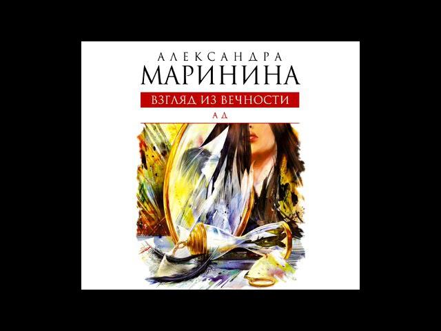 Ад. А. Маринина. 3-я аудиокнига из цикла Взгляд из вечности (1-ая часть из 2-х)