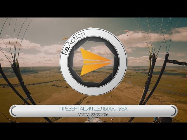 Re:Action | Презентация Дельтаклуба 22.09.2016