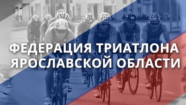 Федерация триатлона Ярославской области. Фотография