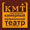Нижегородский Камерный муз. театр им.В.Степанова