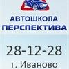 """Автошкола """"ПЕРСПЕКТИВА"""""""