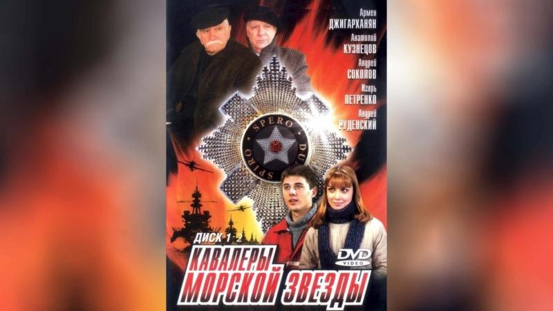 Кавалеры морской звезды (2003