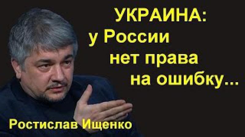 Ростислав Ищенко Укpaинa: y Poccии нeт пpaвa нa oшибкy