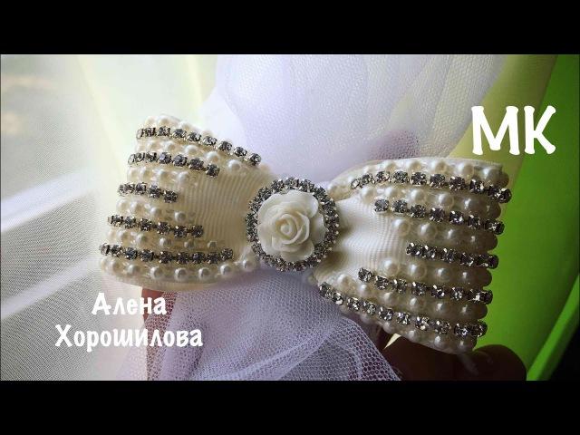 заколка из страз и бусин МК Канзаши Алена Хорошилова diy tutorial ribbon bows kanzashi bow