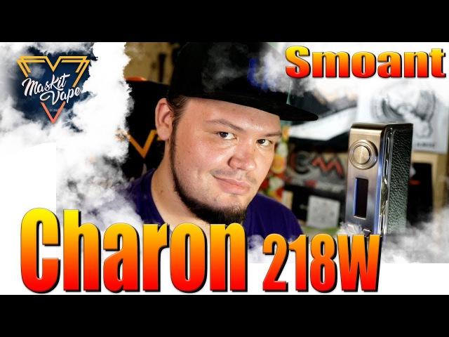 Charon 218W by Smoant | Аид Ждёт 😎🔥