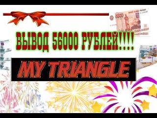 ➤ ВЫВОД ДЕНЕГ! Как заработать 56000 рублей в