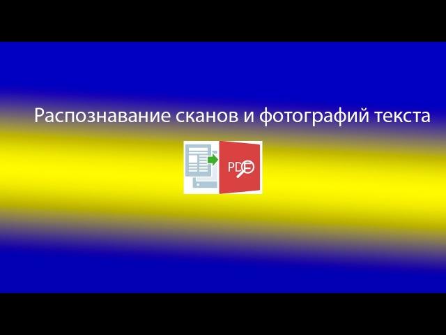Распознавание сканов и фотографий текста файлов PDF с помощью FineReader