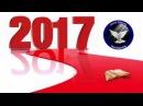 Laimīgu Jauno 2017 gadu