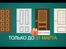 Фабрика дверей Фрамир Купи 3 двери и четвертую получи бесплатно