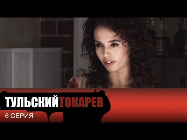 Тульский Токарев 6 серия