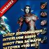 Interlude x99999 С дополнениями Супер Статы