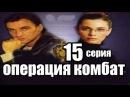Операция Комбат 15 серия из 16 детектив,боевик,криминальный сериал)