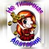 Аватария - Не типичная аватария