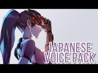 【Overwatch】 Japanese Voice Pack - Widowmaker