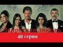 Запретная любовь 40 серия.Запретная любовь смотреть все серии на русском языке