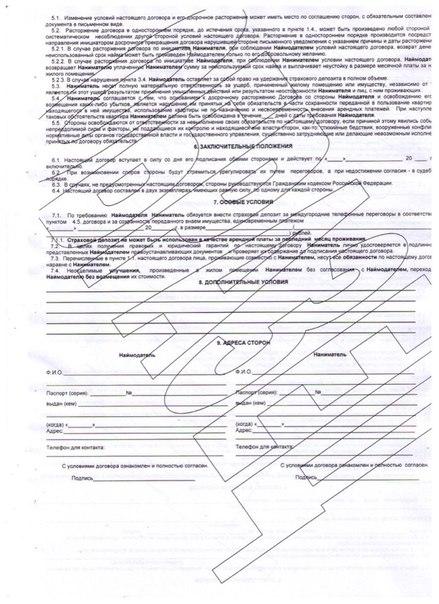 Арендодатель предлагает вот такой договор, он нормальный, никакого...