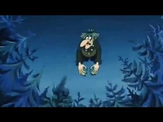 Владимир Высоцкий — Песня-сказка про нечисть, «Страшно, аж жуть!» («В заповедных и дремучих, страшных Муромских лесах»)