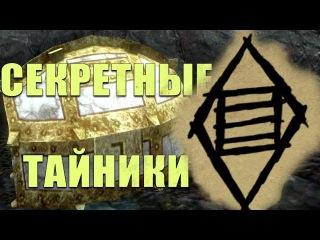 Skyrim СЕКРЕТНЫЕ ТАЙНИКИ гильдии ВОРОВ   Секрет Скайрим