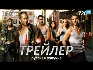 Пожарные Чикаго / Чикаго в огне / Chicago Fire (1 сезон) Трейлер (RUS) HQ 720